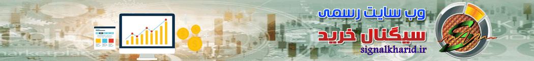 سیگنال خرید رایگان | سیگنال خرید سهام