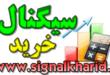 سگنال خرید و فروش سهام رایگان
