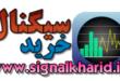 سیگنال خرید و فروش سهام