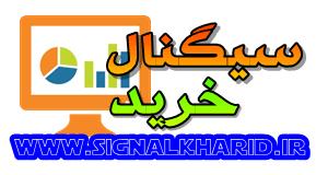 سیگنال خرید سهام بازار بورسسیگنال خرید سهام بازار بورس