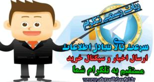 ربات تلگرام سیگنال خرید و اخبار لحظه به لحظه بازار سهام تهران (عضویت رایگان)
